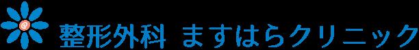 尼崎で交通事故・労災の治療とスポーツ整形に注力する『整形外科ますはらクリニック』