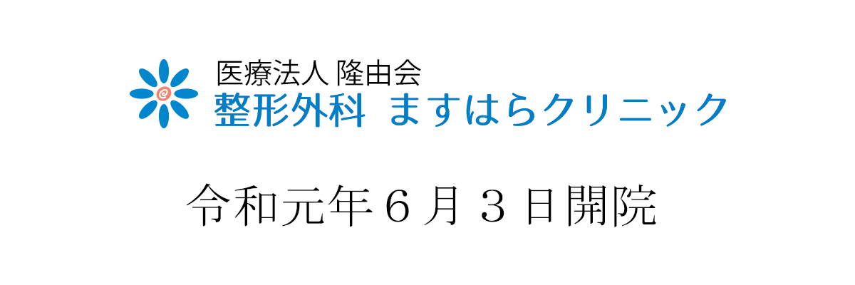 医療法人隆由会・整形外科ますはらクリニック6月3日開院します。