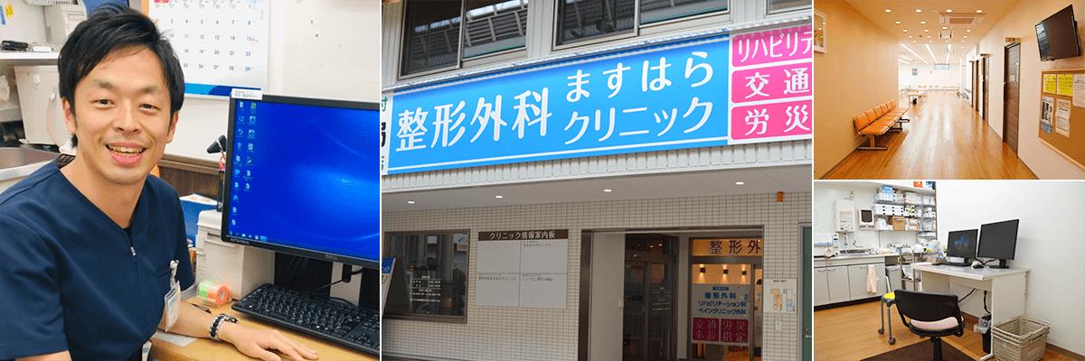 阪神尼崎でリハビリに注力する「整形外科ますはらクリニック」